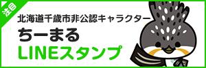 ちーまるLINEスタンプ