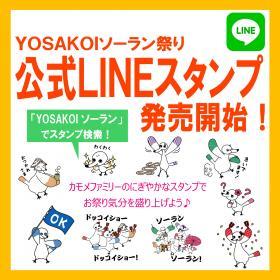 YOSAKOIソーラン祭り公式スタンプ