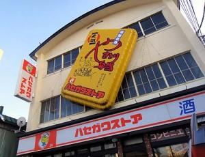 hasegawa_store0